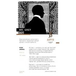 Satyr Бергамот MR.GREY,100гр
